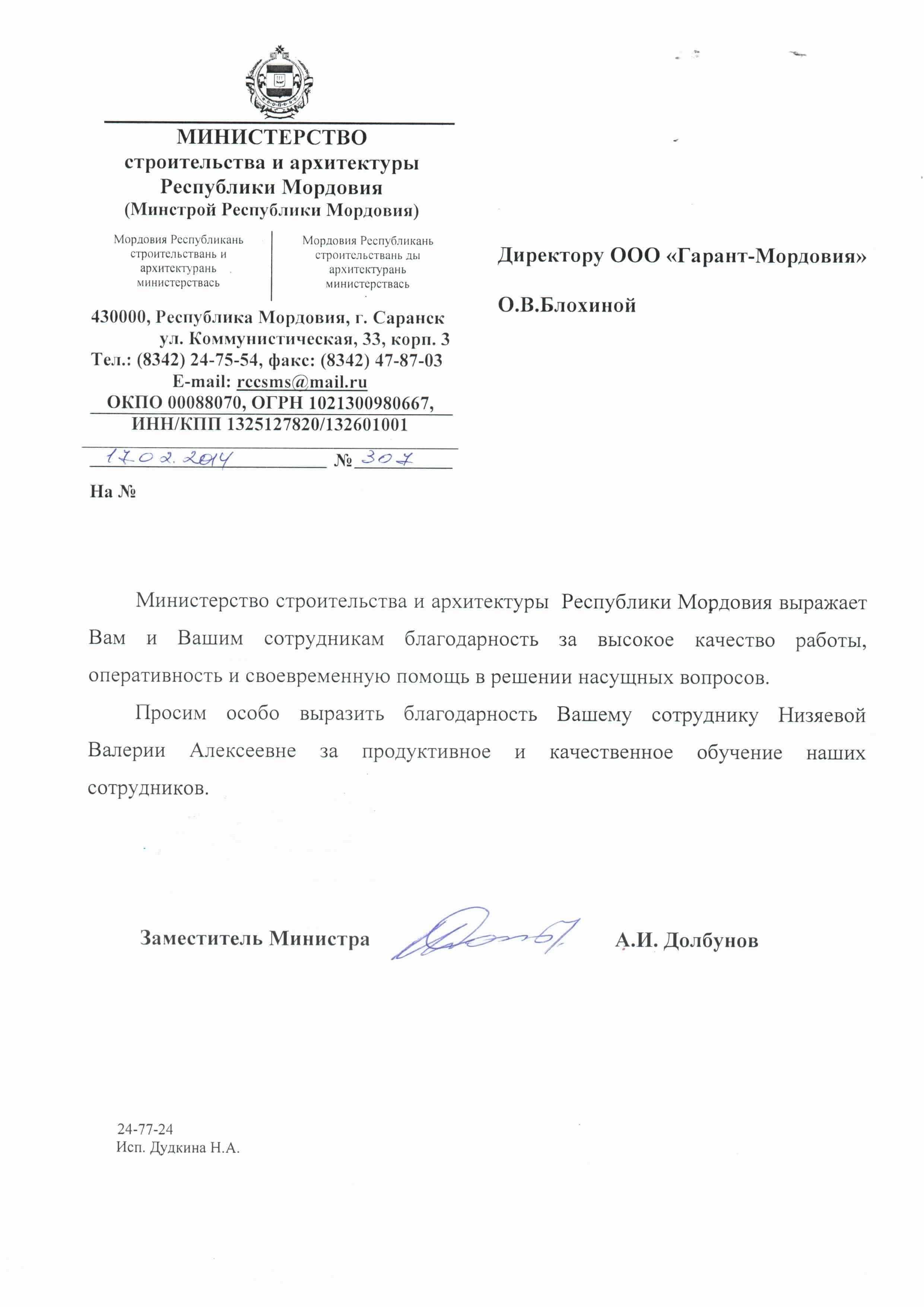 Мин.строительства_02.2014