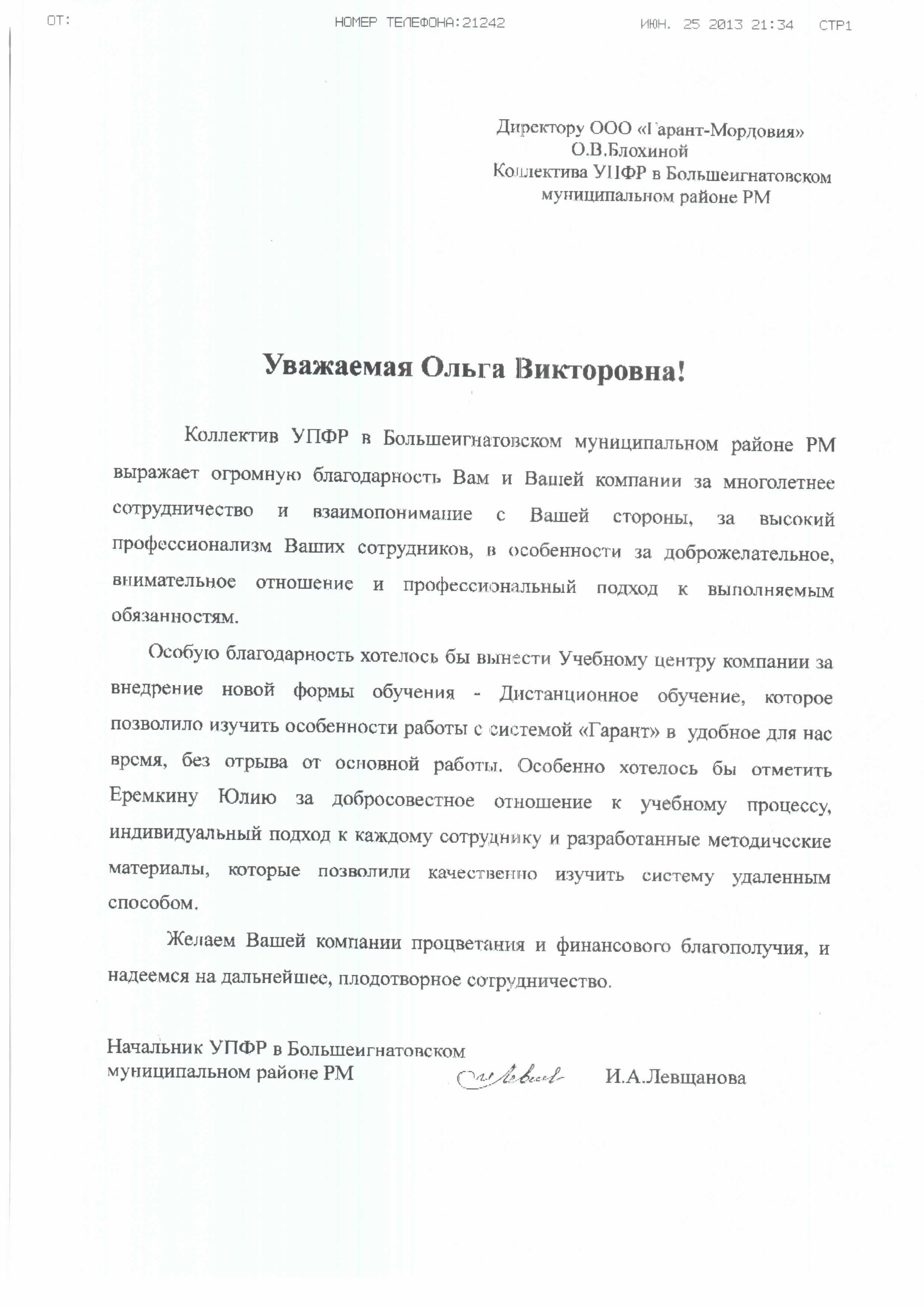 Упр.ПФ Б.Игнатово