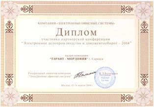 Наши награды Компания ГарантКомпания Гарант Диплом участника партнерской конференции Электронное делопроизводство и документооборот 2004