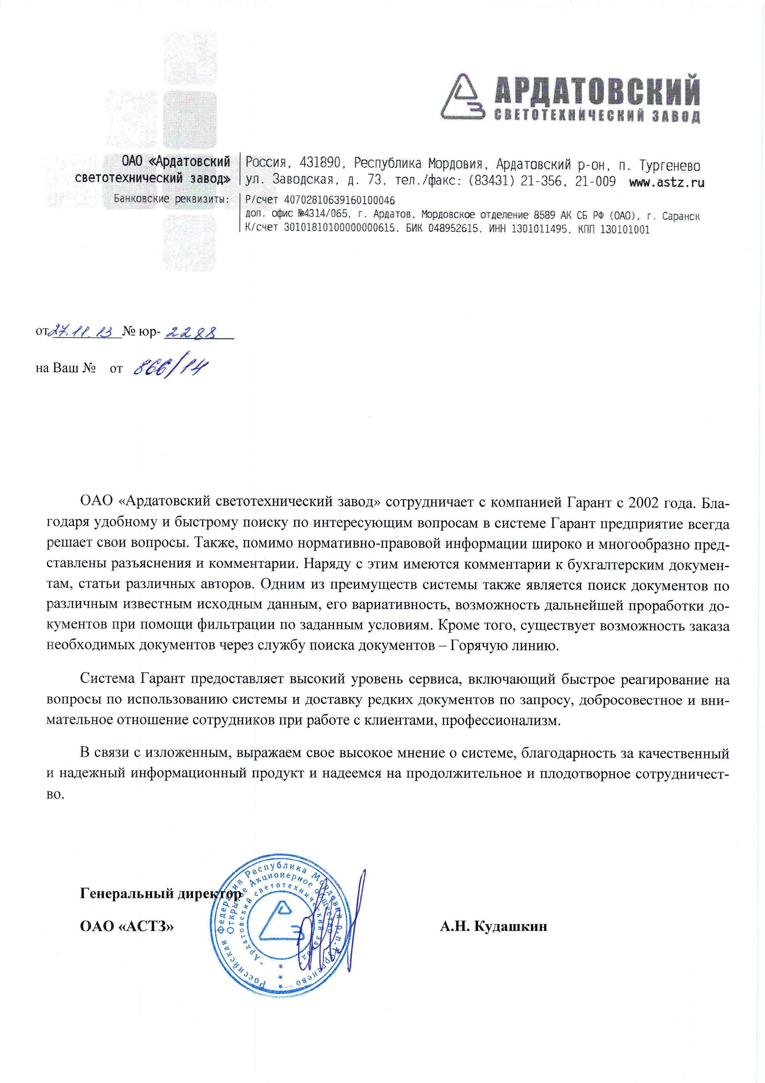 АСЗ_27.11.13
