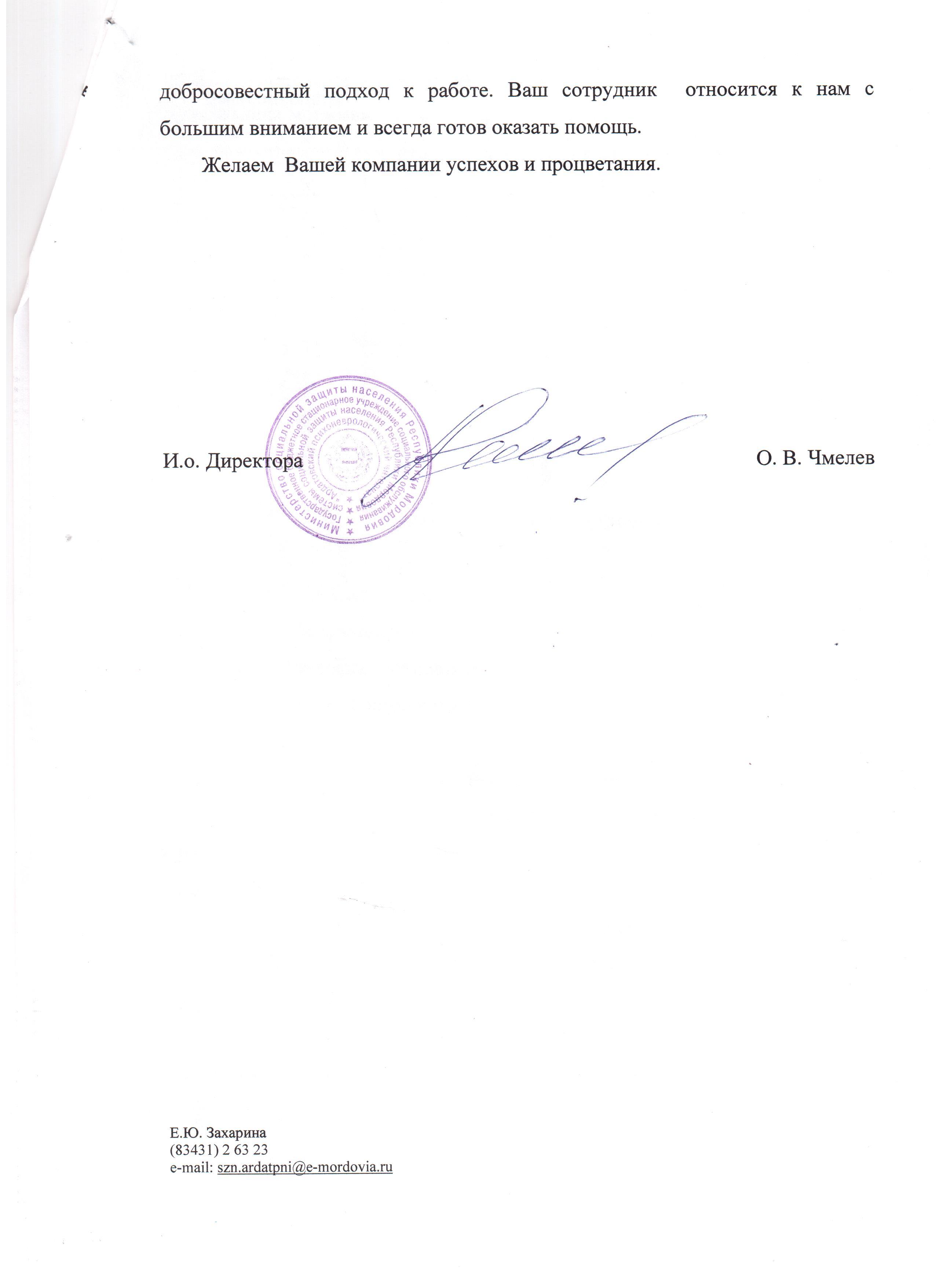 Ардатовский психоневрологический интернет_07.20152