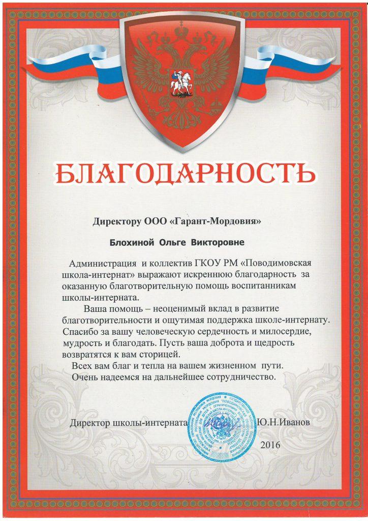 Благодарность_Поводимовская школа-интернат_2016