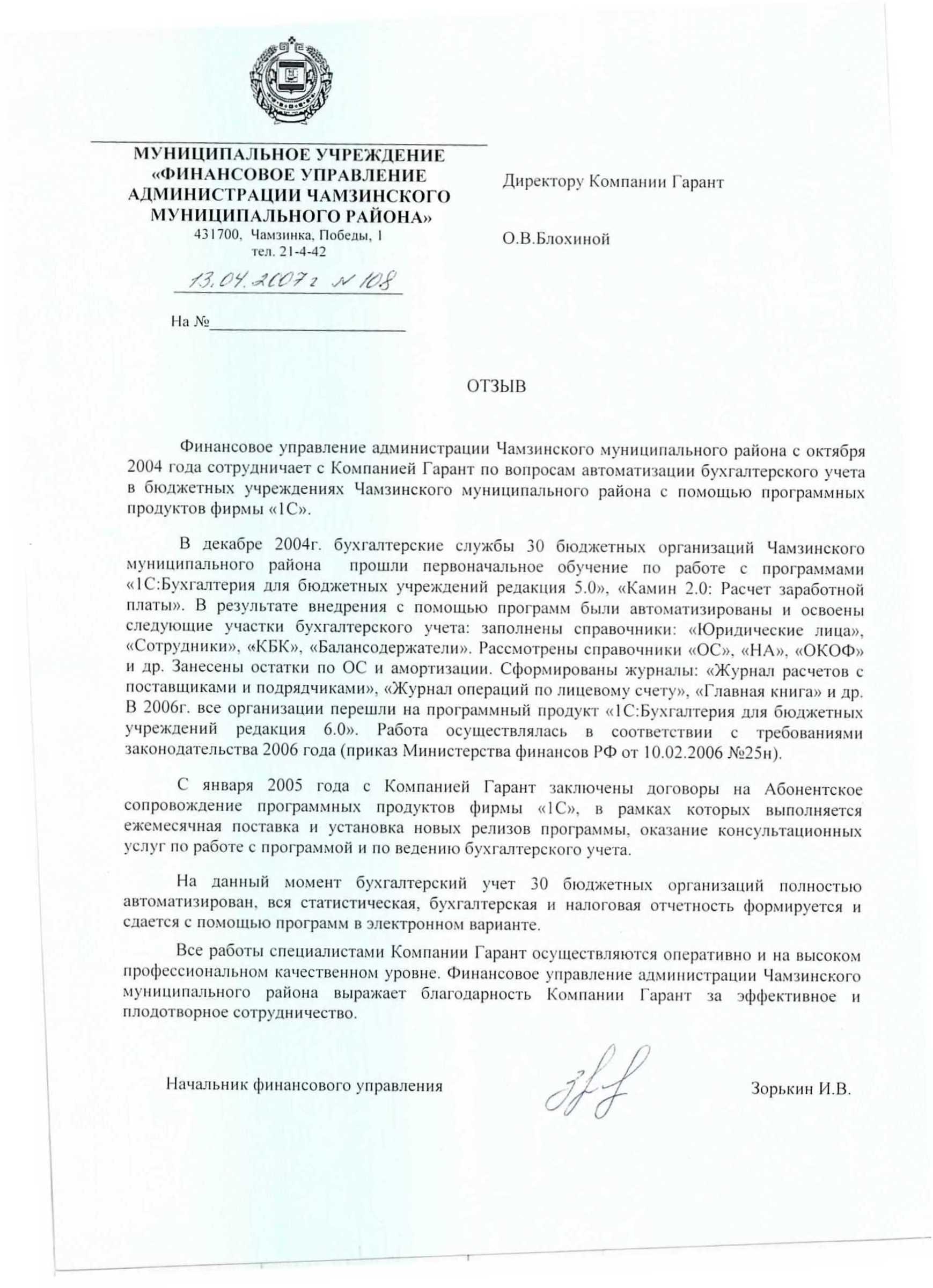 ФО Чамзинка
