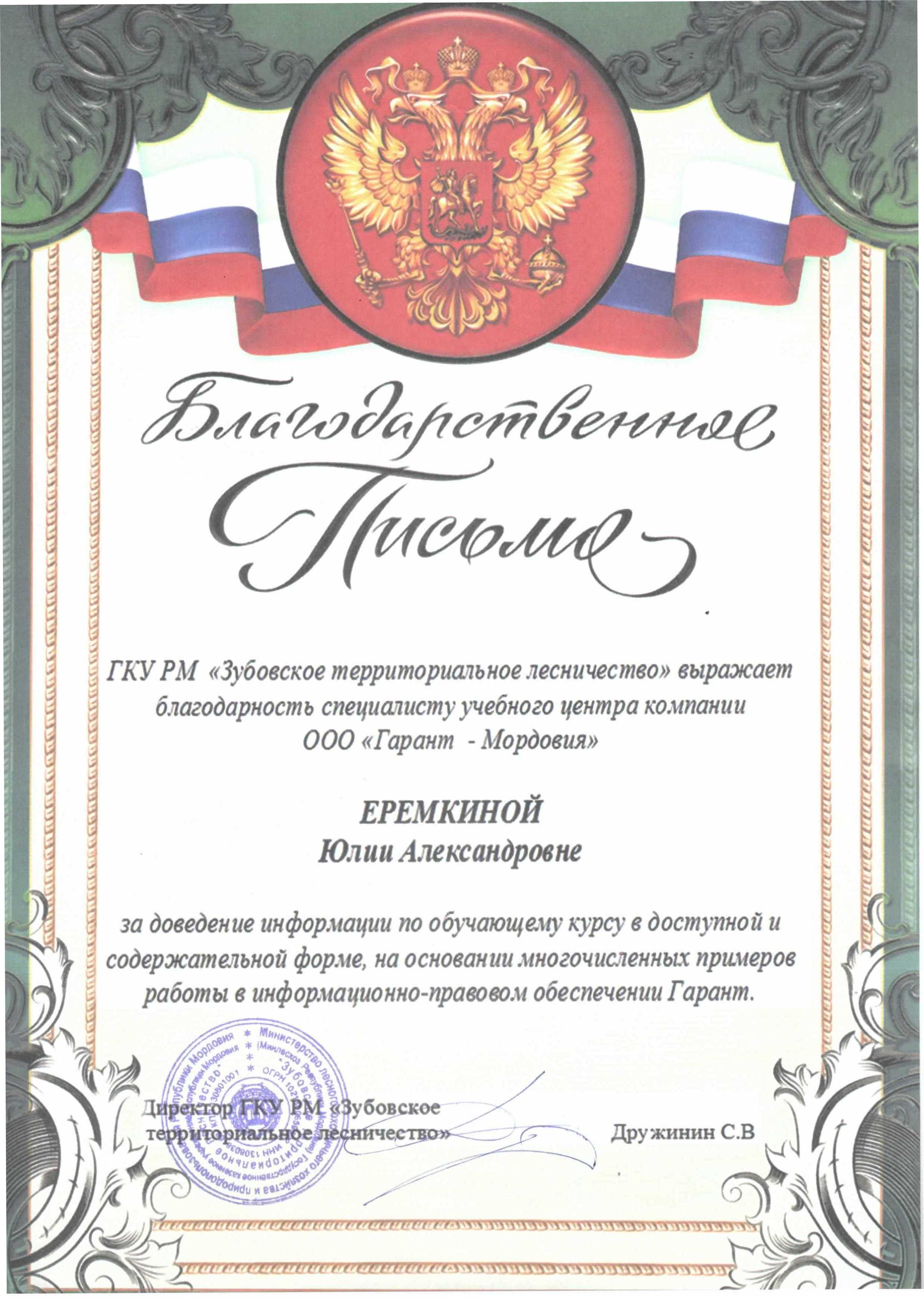 Лесничество З.Поляна_2014