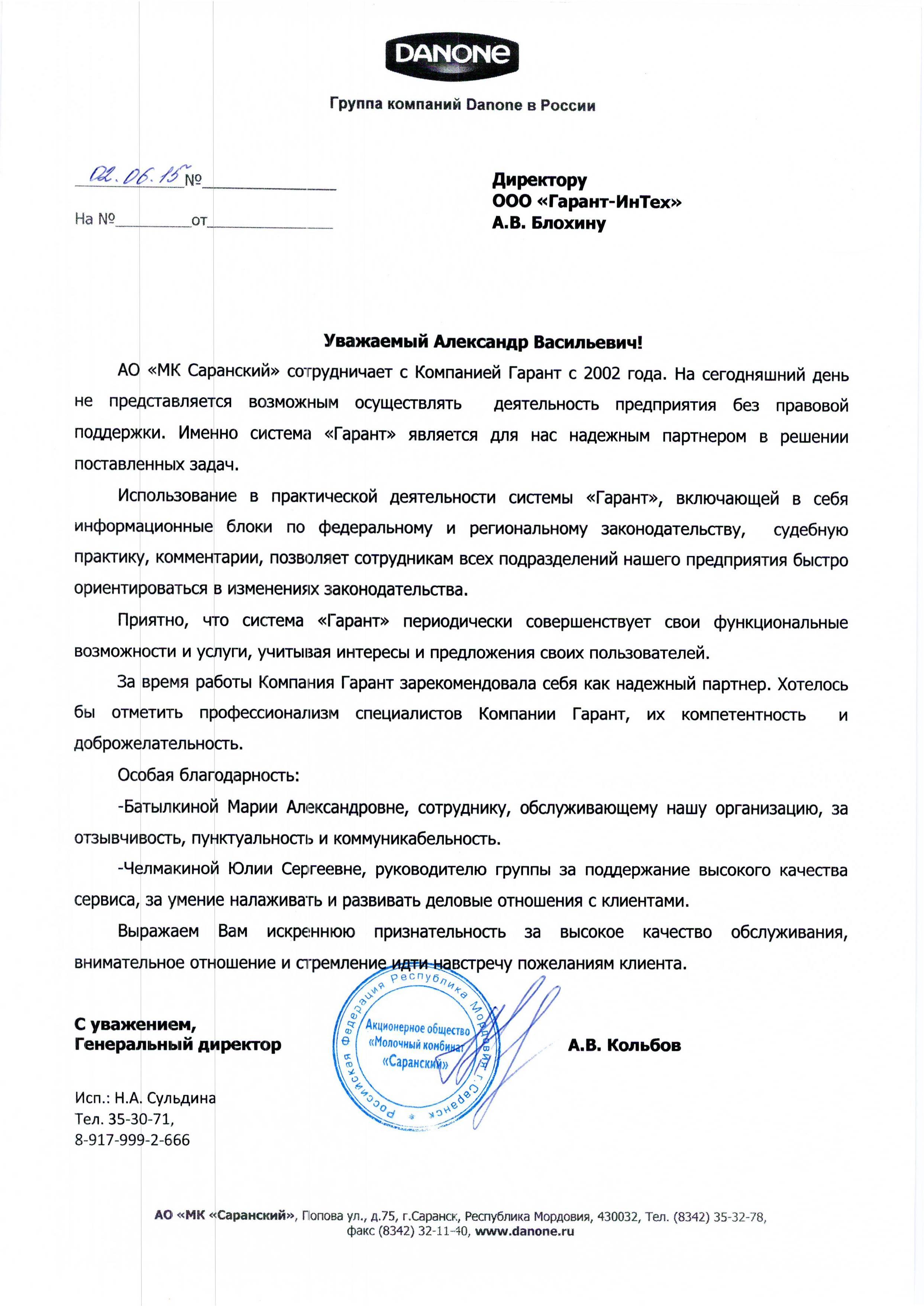МК саранский_02.06.15