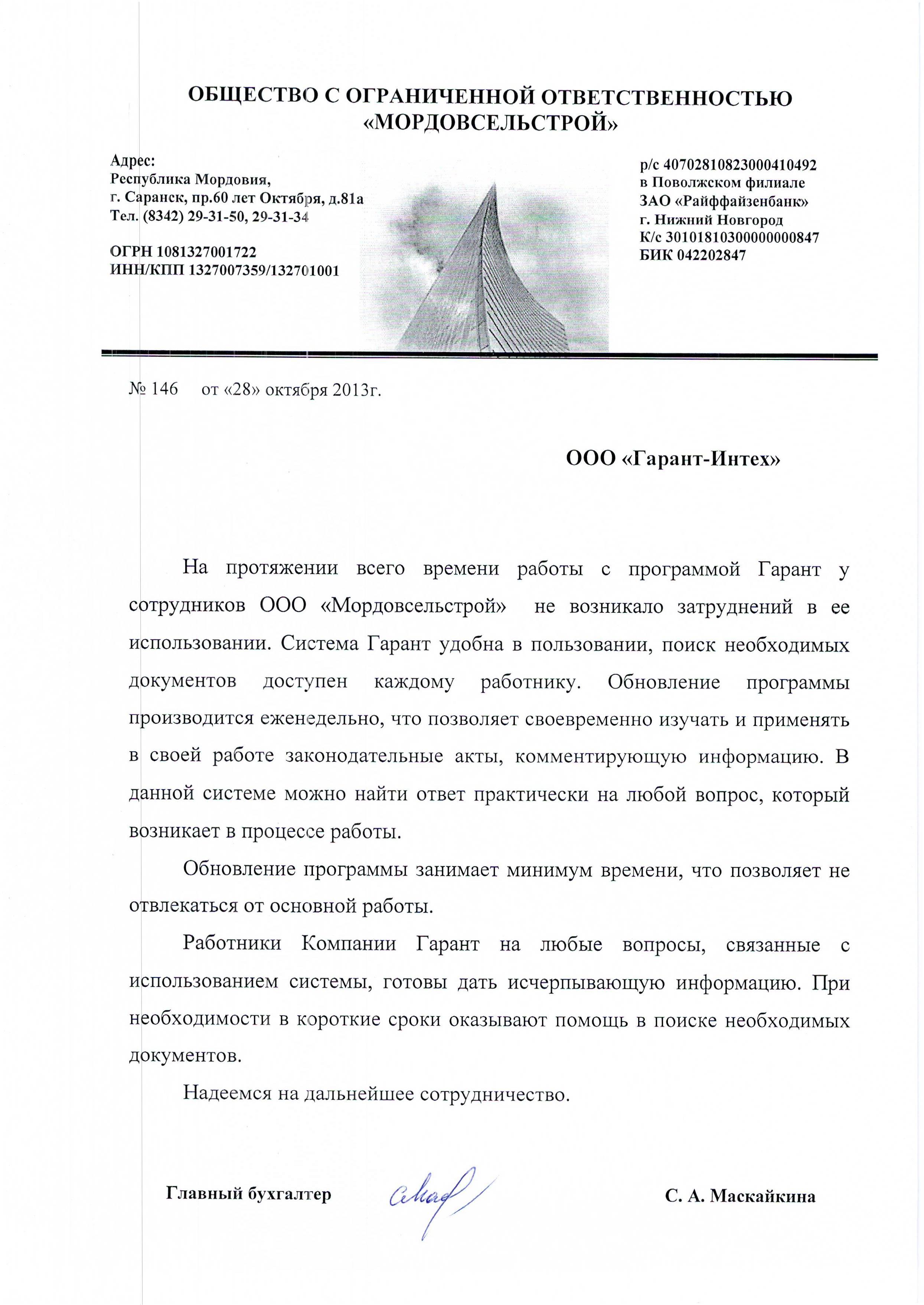 Мордовсельстрой_28.10.13