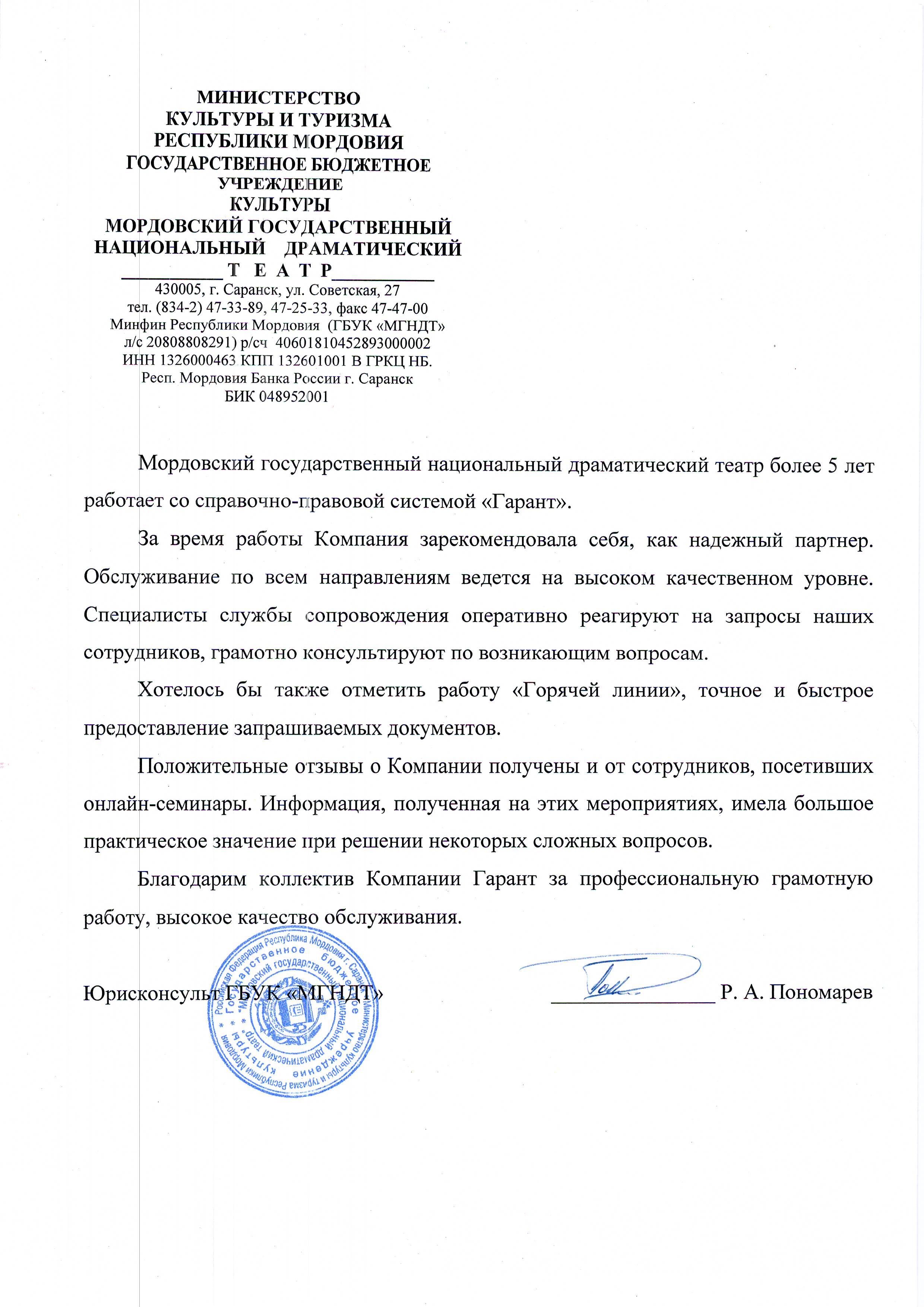 Национальный театр_14