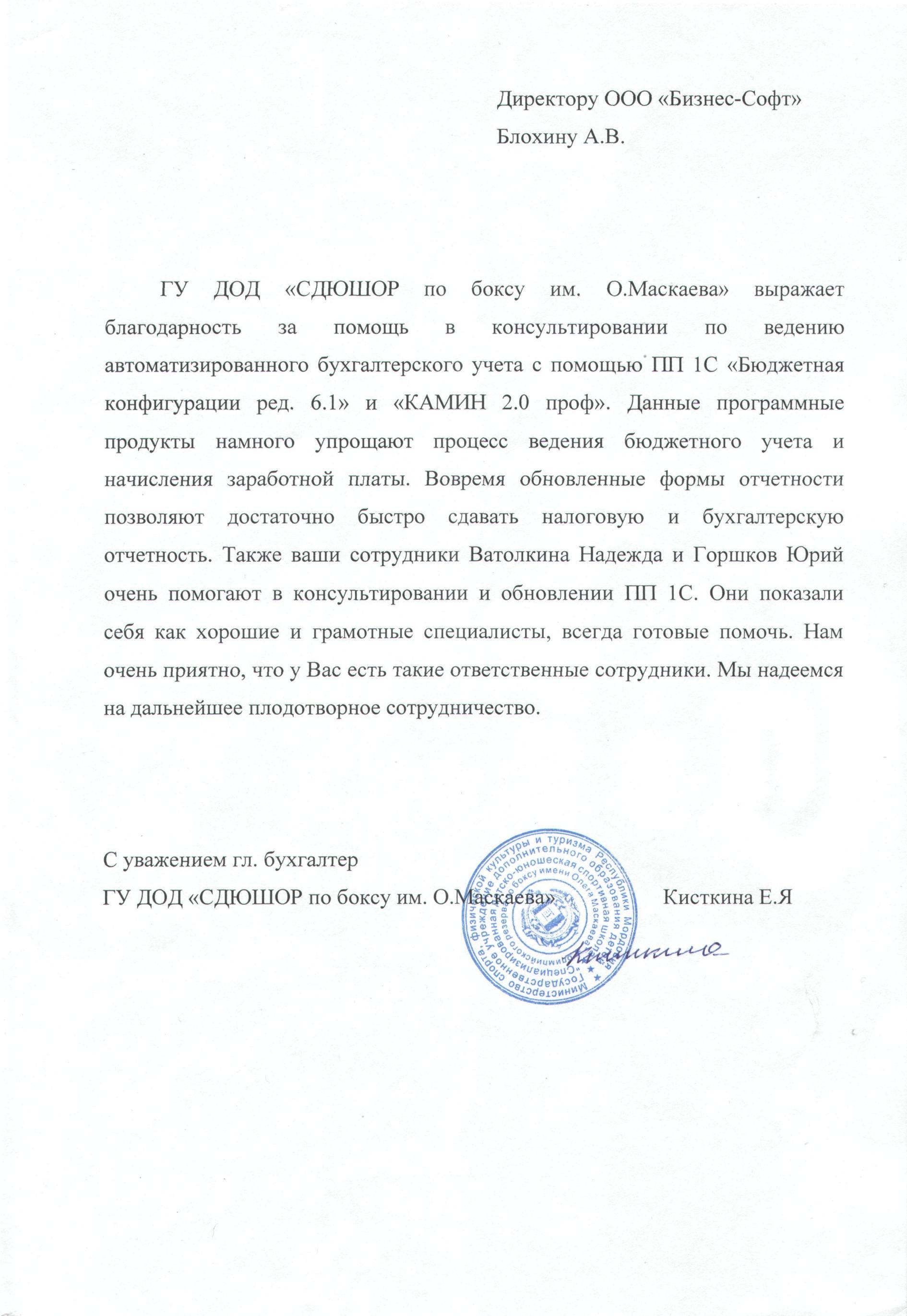Отзыв_Школа Маскаева