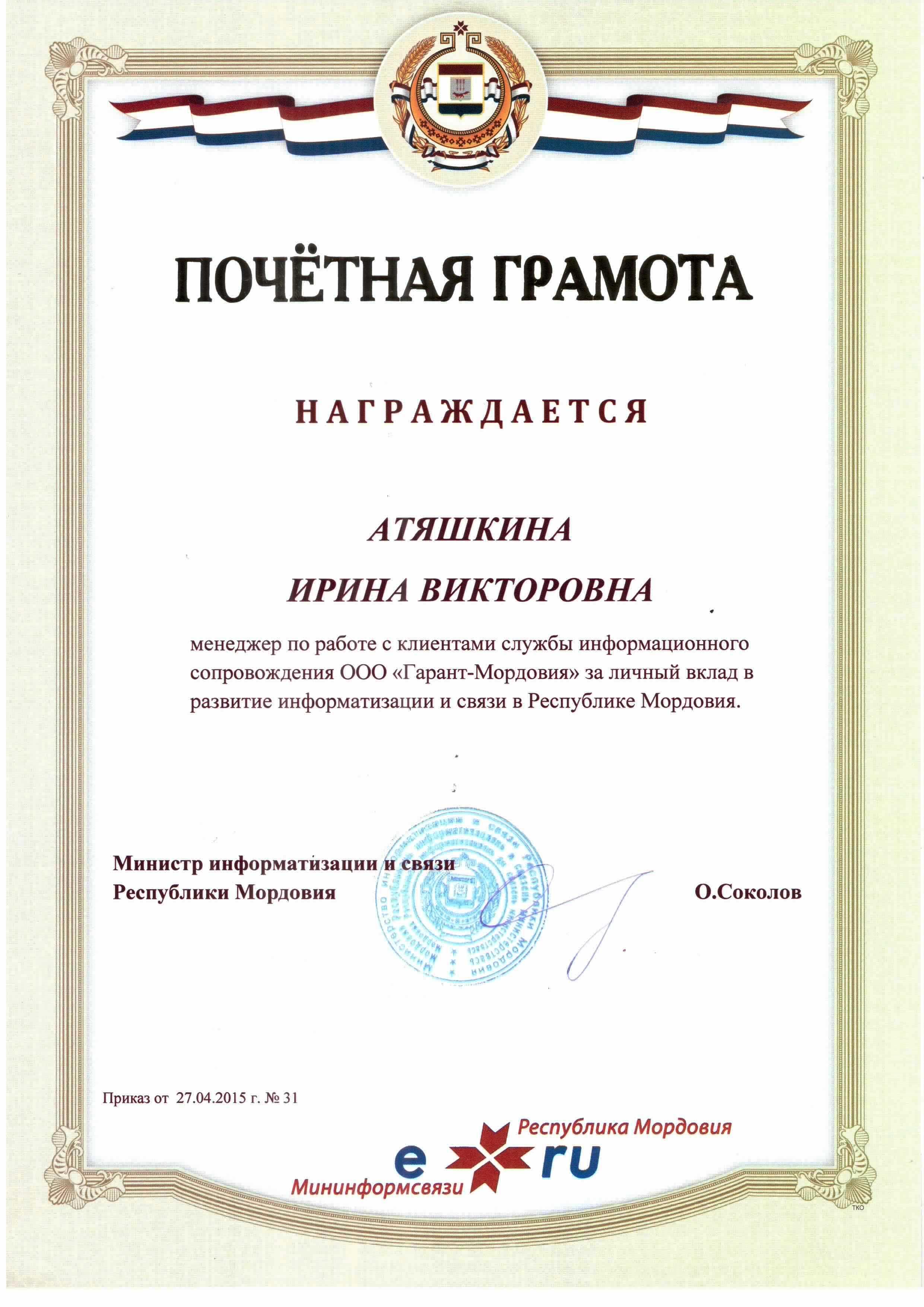 Почетная грамота Атяшкиной И.В.