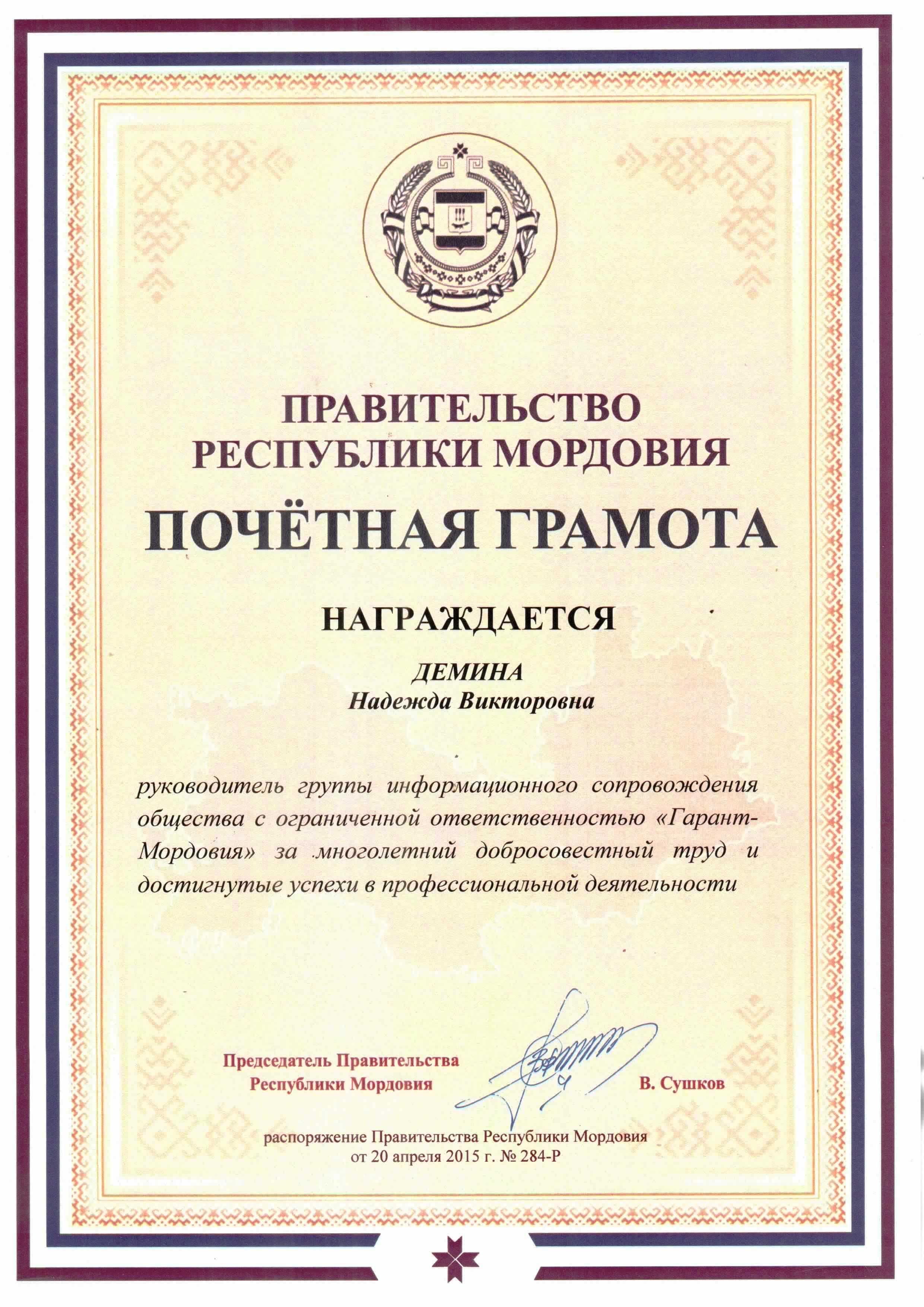 Почетная грамота Деминой Н.В.