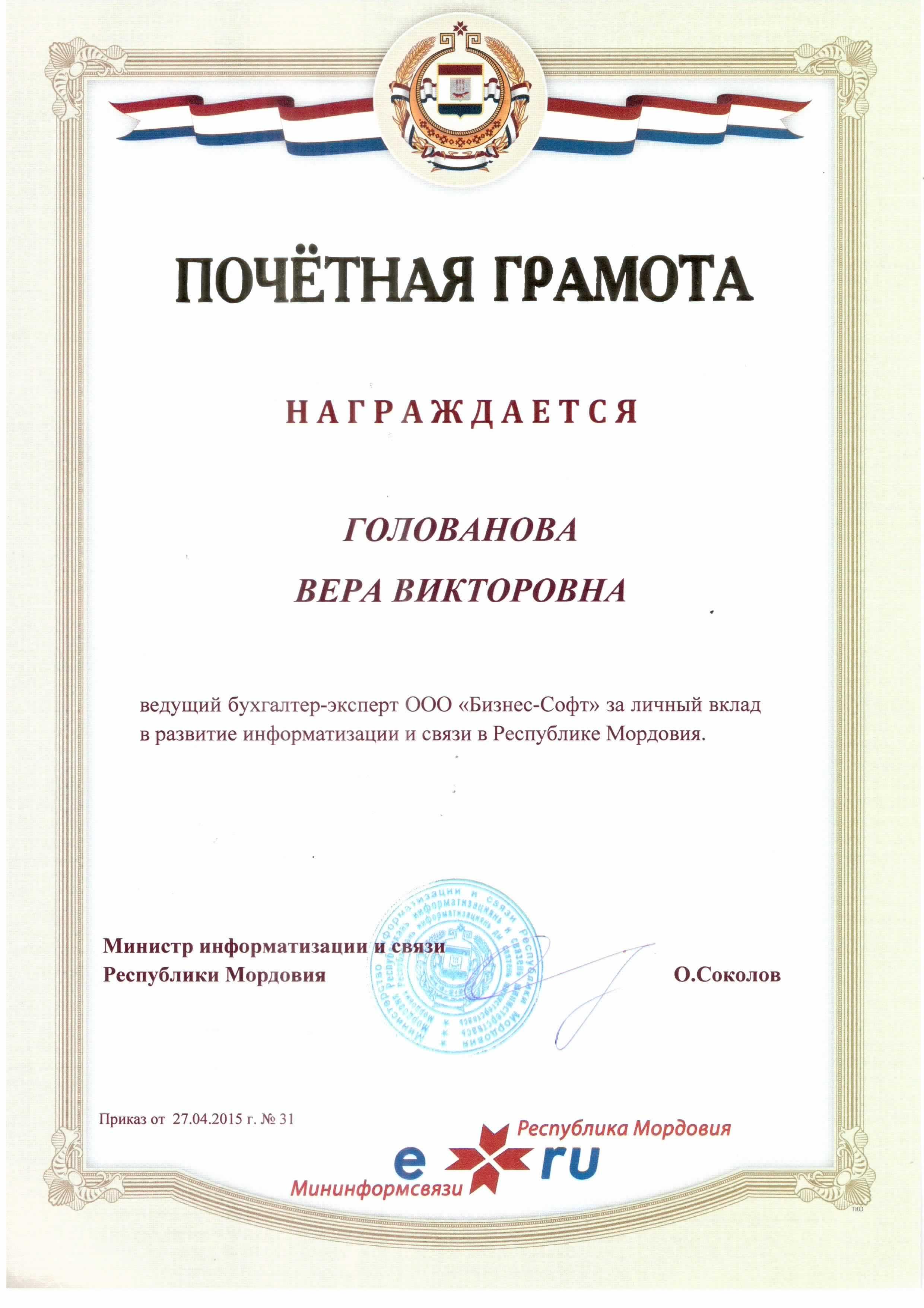 Почетная грамота Головойной В.В.
