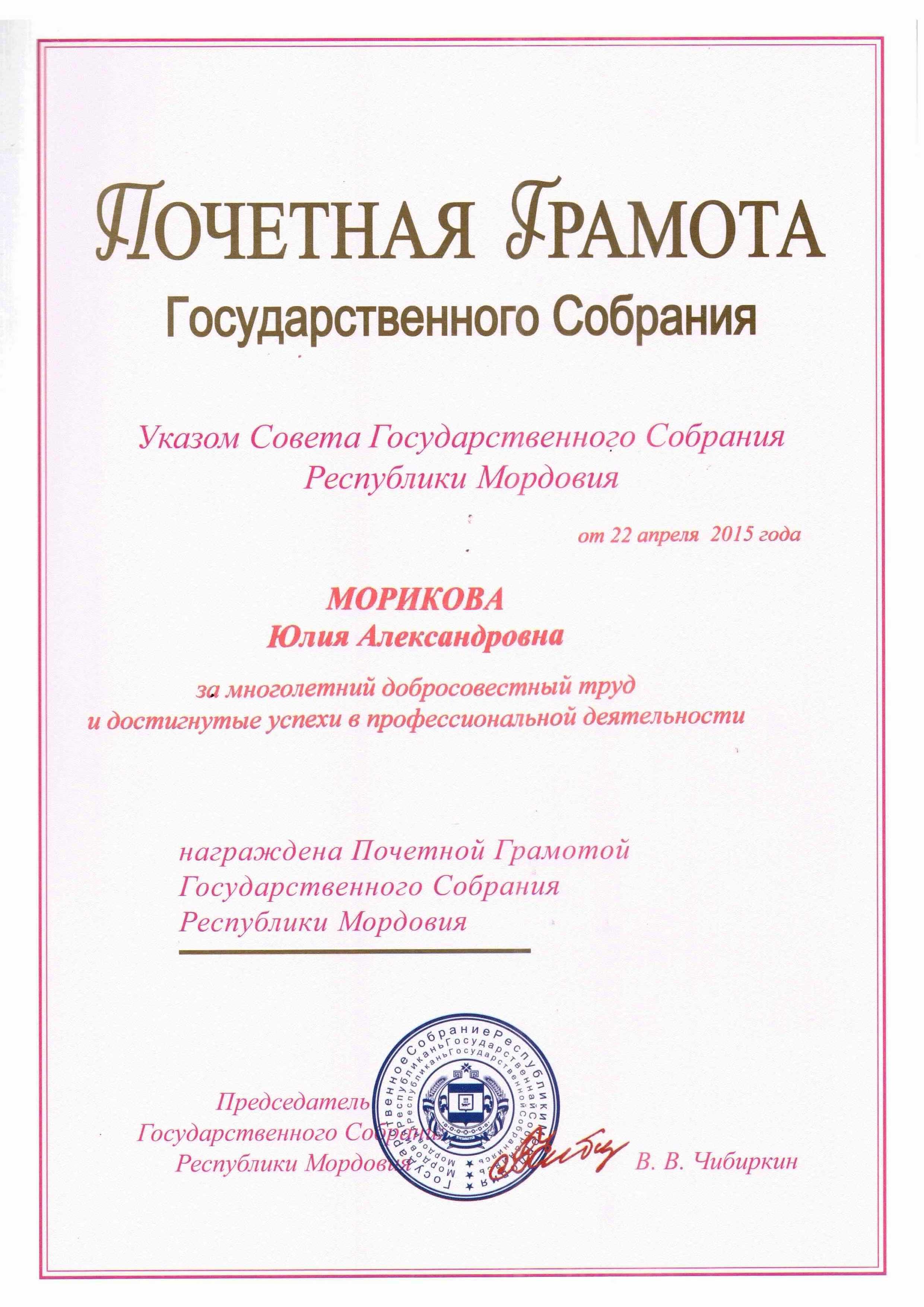 Почетная грамота Мориковой Ю.А.