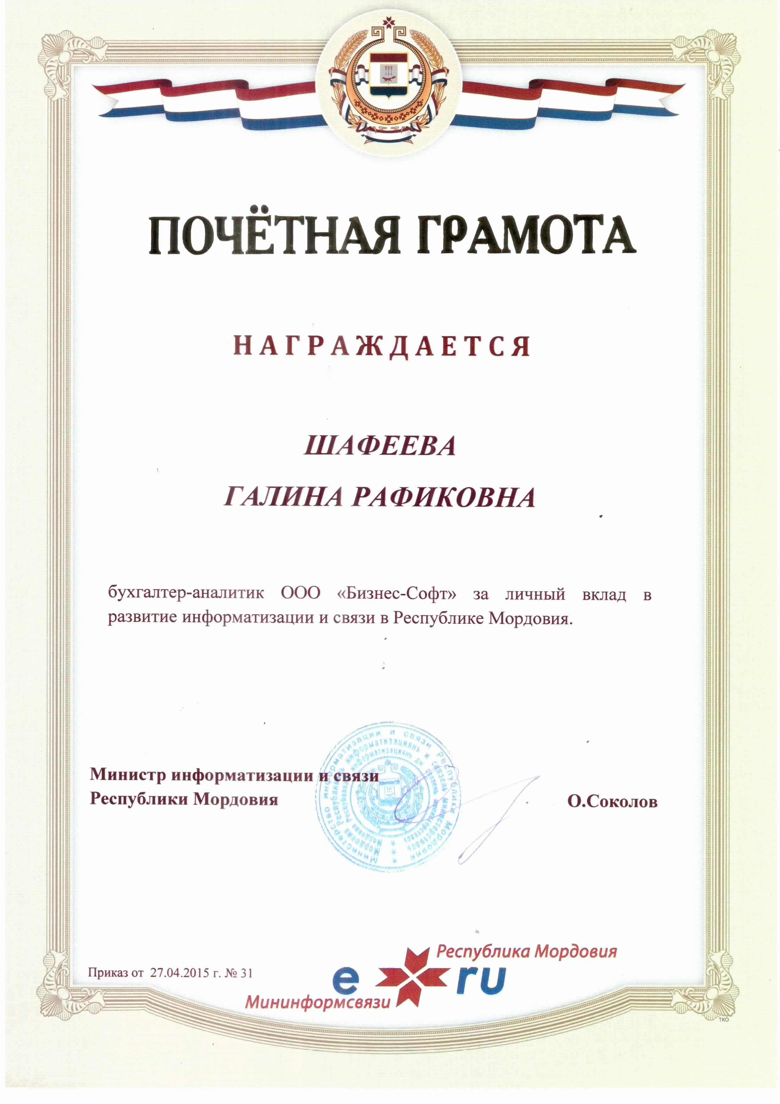 Почетная грамота Шафеевой Г.Р.