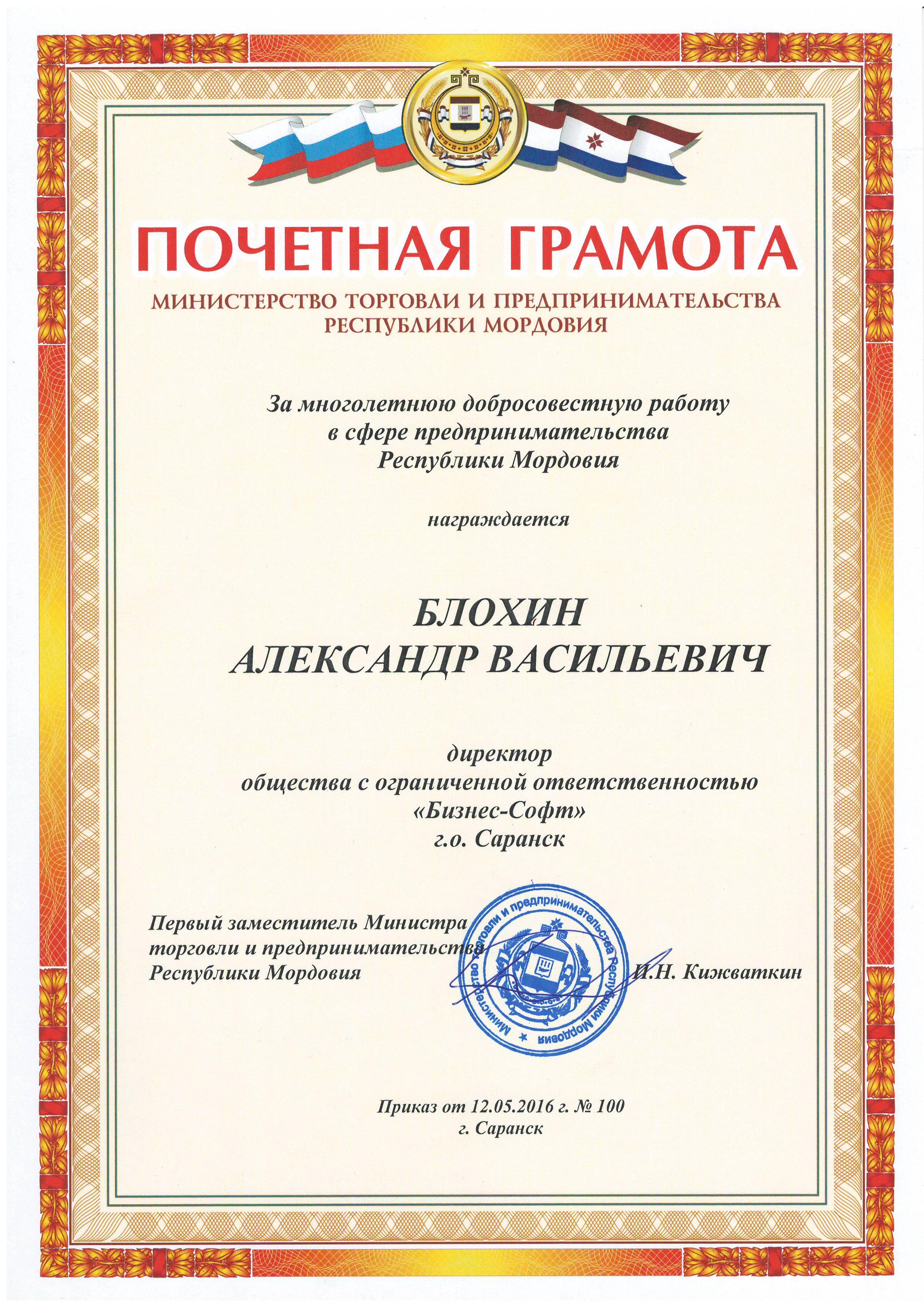Почетная грамота_Блохин А.В._2016