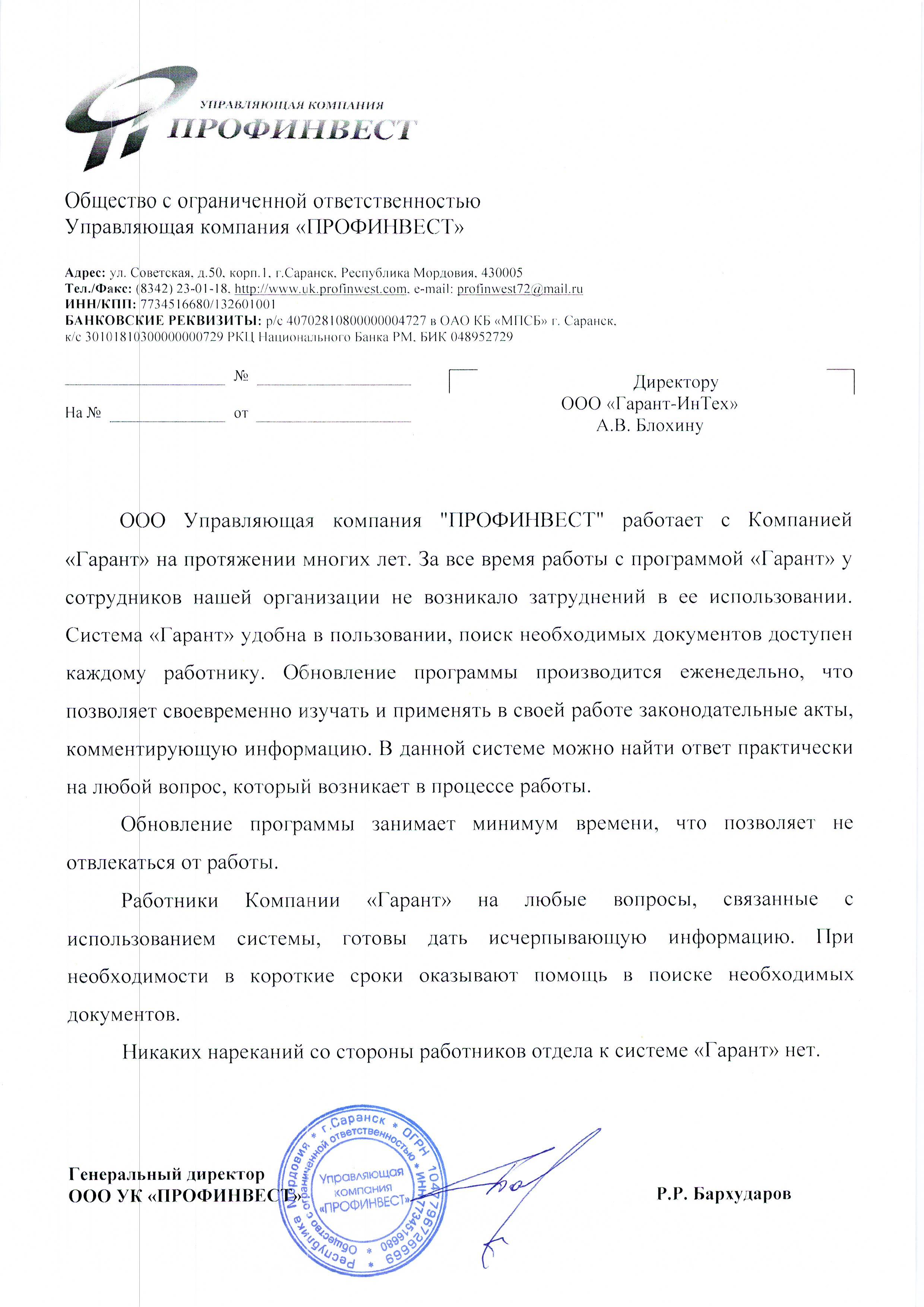 Профинвест_2013