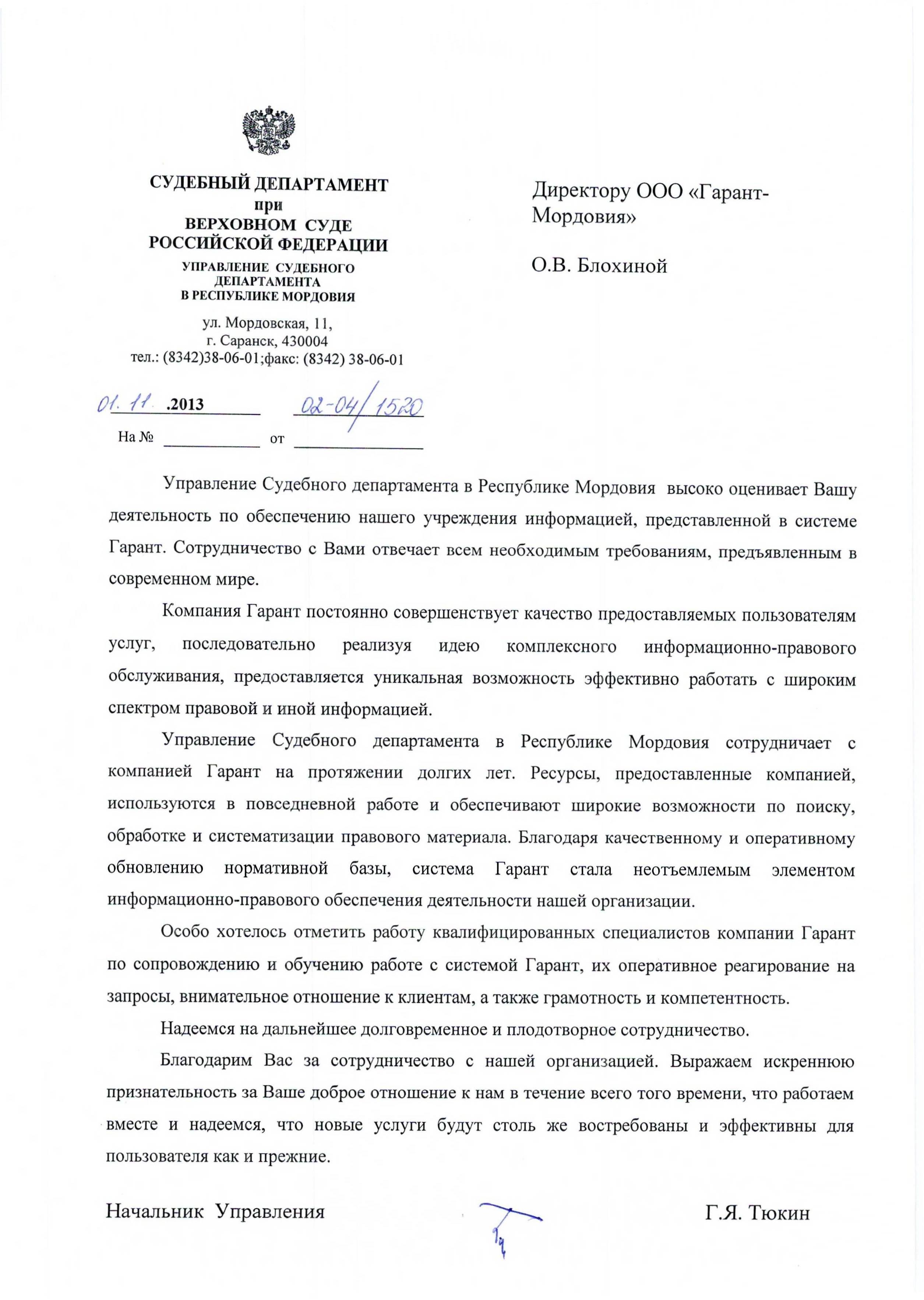 Судебный департамен_01.11.13