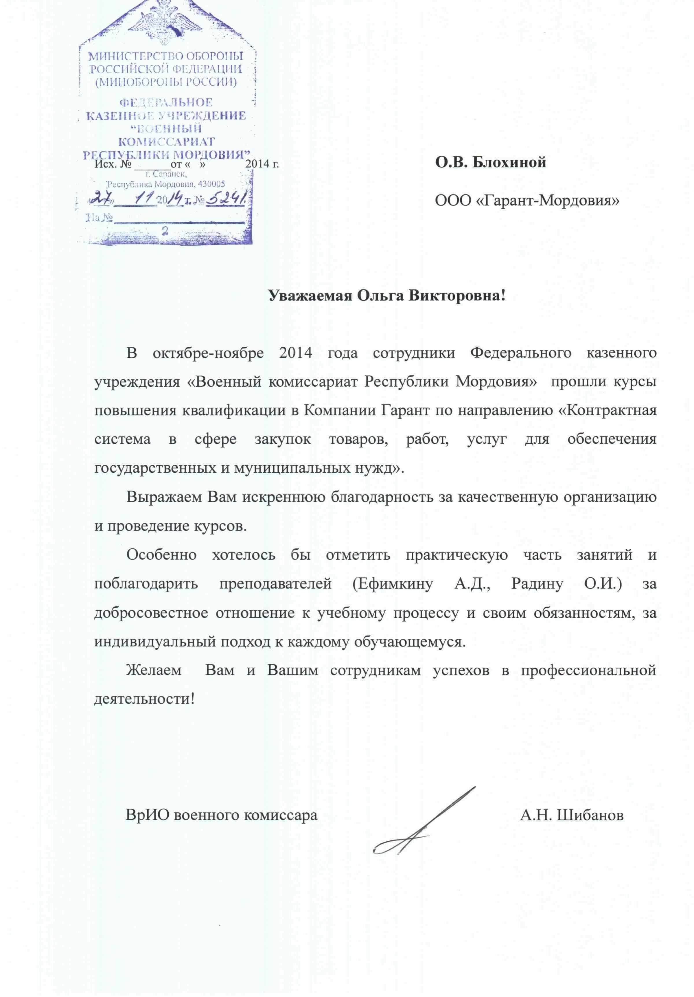 Военкомат_11.2014