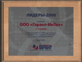 lid2008