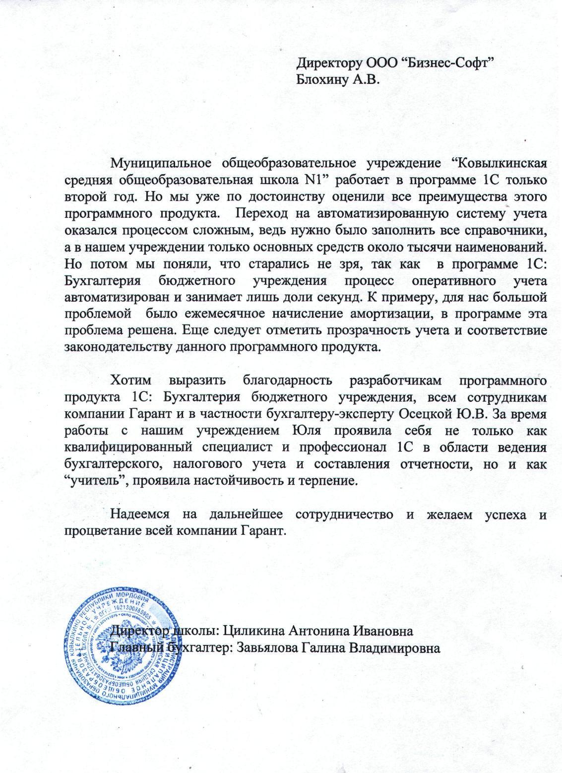отзыв_школа №1 Ковылкино