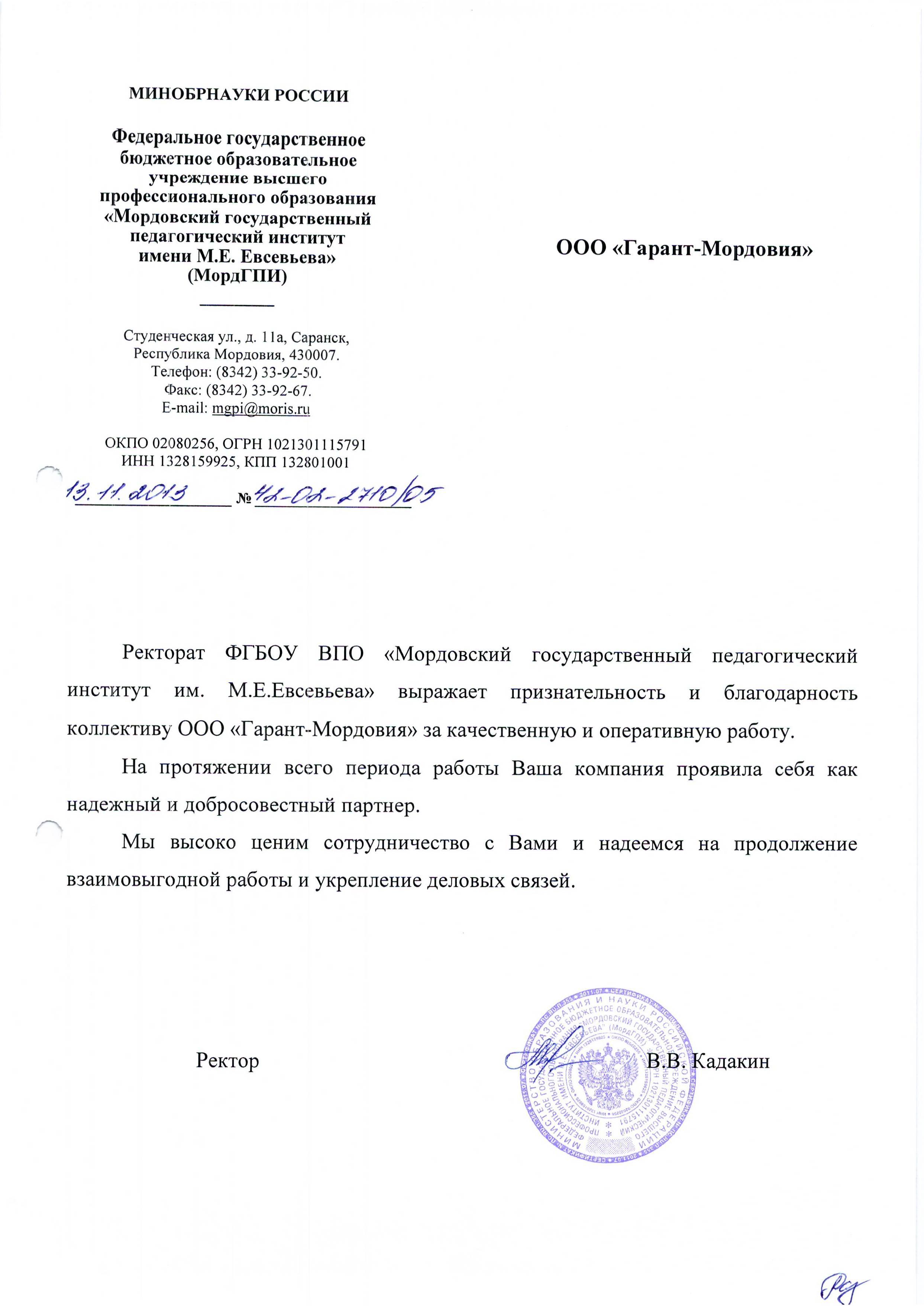МГПИ_13.11.13