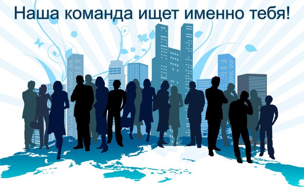 вакансии на сайт_1