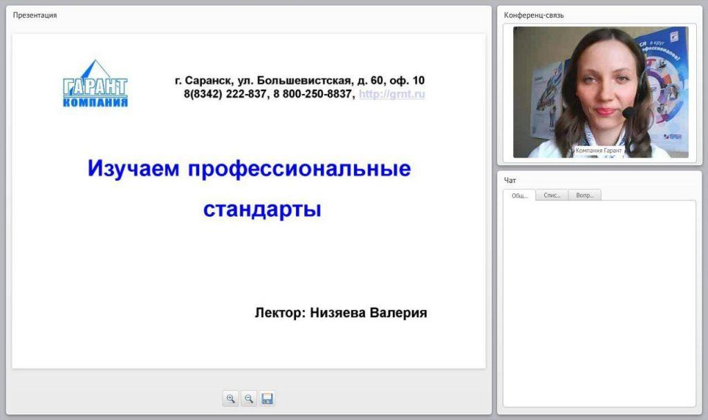 izuchaem-professionalnyie-standartyi-nizyaeva-v-a