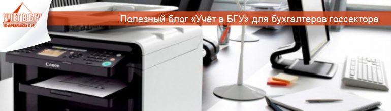 Принтер какой окоф 2019
