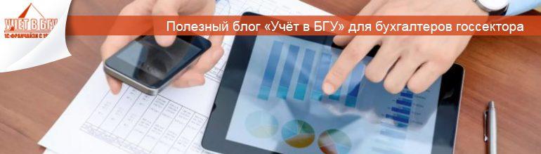 Учет программного обеспечения в бюджетном учреждении — приобретение антивируса косгу
