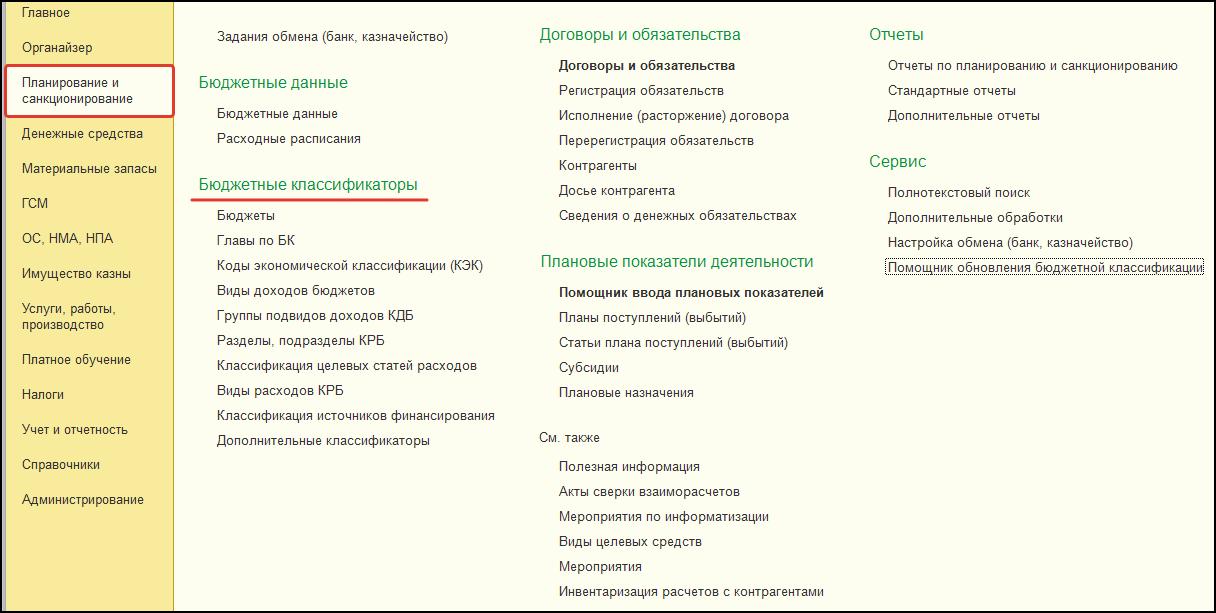 КРБ БГУ 2.0