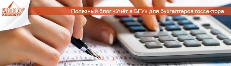 byudzhetnaya klassifikatsiya pri predostavlenii obtchezhitiya