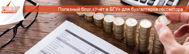 nds-v-byudzhetnyh-uchrezhdeniyah-s-2019