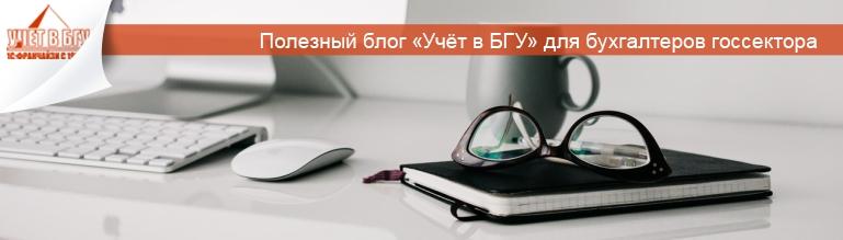 spravka-po-konsolidiruemym-raschyotam-f-0503125-novshestva-v-formirovanii