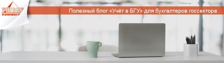 reorganizatciya-otrazheniye-v-uchyote-byudzhetnykh-uchrezhdeniy